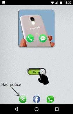 Главное окно Call SMS Flash Alert