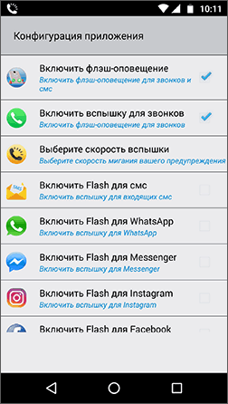 Настройки Call SMS Flash Alert