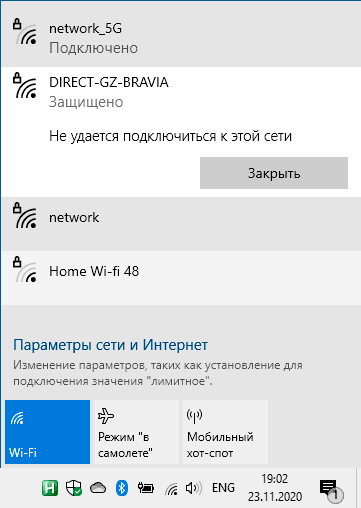 Не удается подключиться к этой сети в Windows 10
