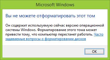 Ошибка при форматировании системного диска