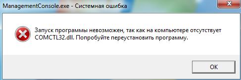 Запуск программы невозможен, поскольку Comctl32.dll отсутсвует