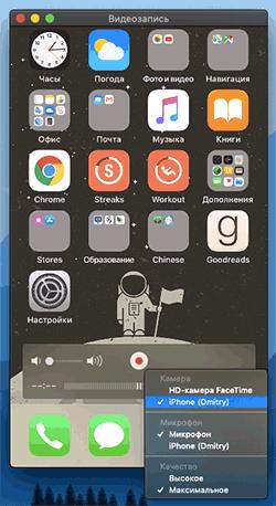 Трансляция экрана iPhone на Mac в QuickTime Player