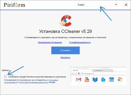 Установка CCleaner на русском языке