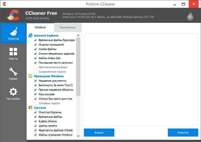 CCleaner для очистки компьютера