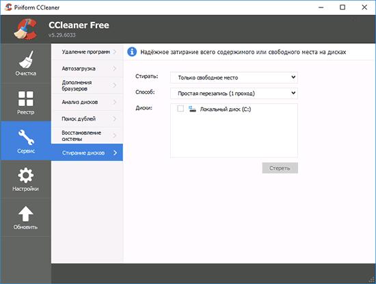 Стирание дисков в CCleaner