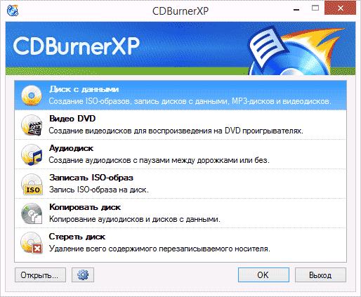 Главное меню CDBurnerXP