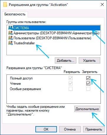 Изменение разрешений для параметров активации