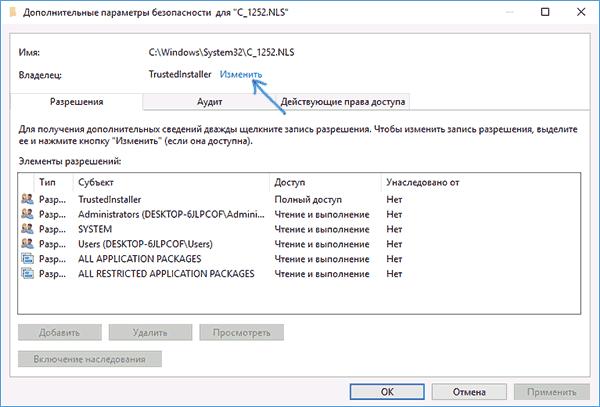 Изменение владельца C_1252.nls