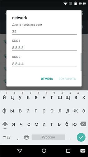 Смена DNS на Android