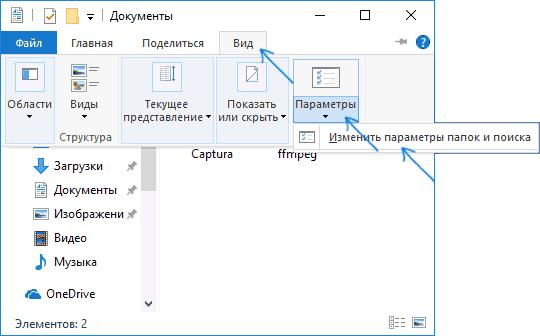 Изменить параметры вида папки в проводнике