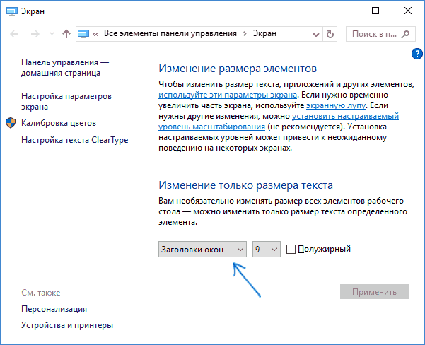 Изменение размеров шрифта в панели управления Windows 10