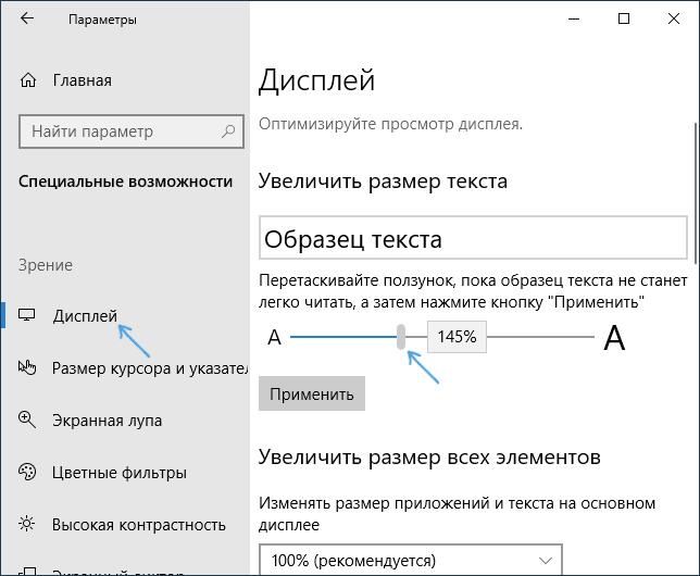 Изменить размер текста