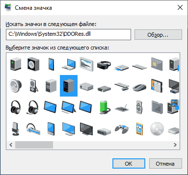 Выбор своей иконки в Windows 10