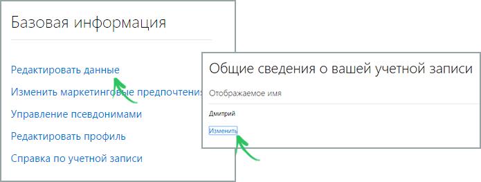 Изменение имени учетной записи Microsoft