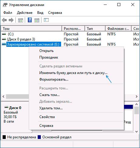 Изменение буквы раздела в управлении дисками