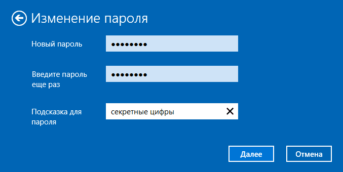 Изменение пароля Windows 10 в параметрах
