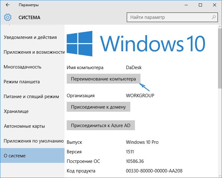 Изменение имени компьютера в параметрах