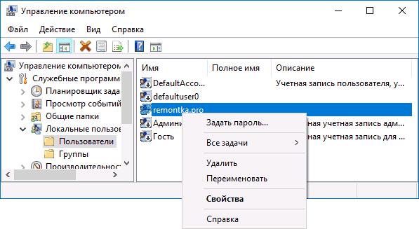 Установка нового пароля в управлении компьютером