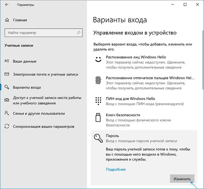 Изменение пароля Windows 10 в параметрах