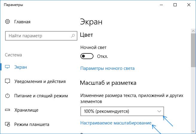 Изменение масштабирования Windows 10