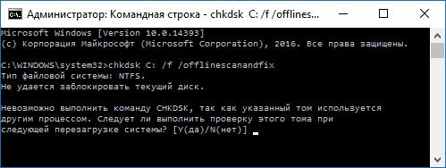 Запуск ChkDsk в Offline режиме