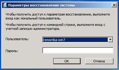 Выбор профиля Windows 7