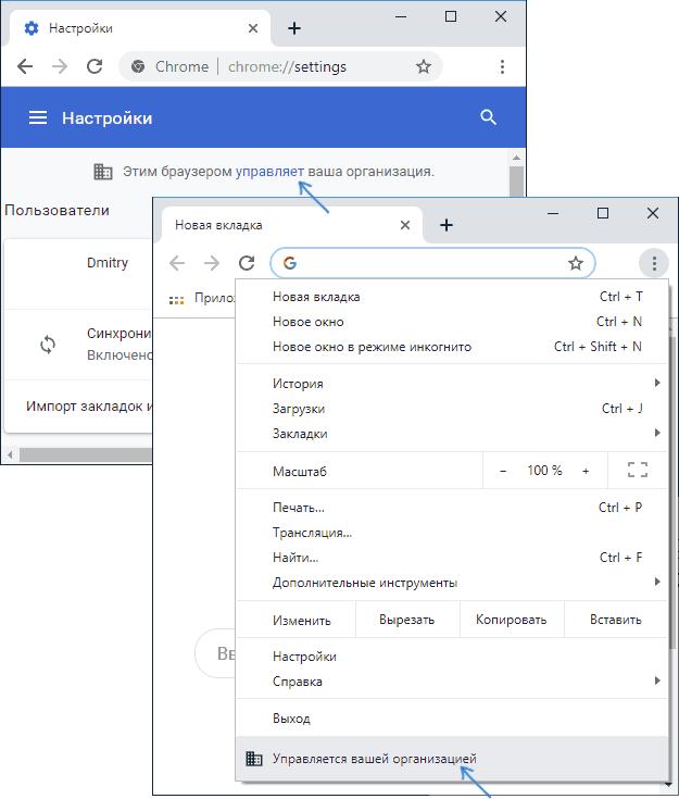 Сообщение этот браузер управляется вашей организацией
