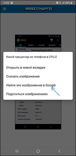 Найти изображение в Google с помощью браузера Chrome на телефоне