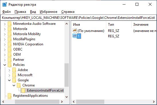 Политики Chrome в редакторе реестра