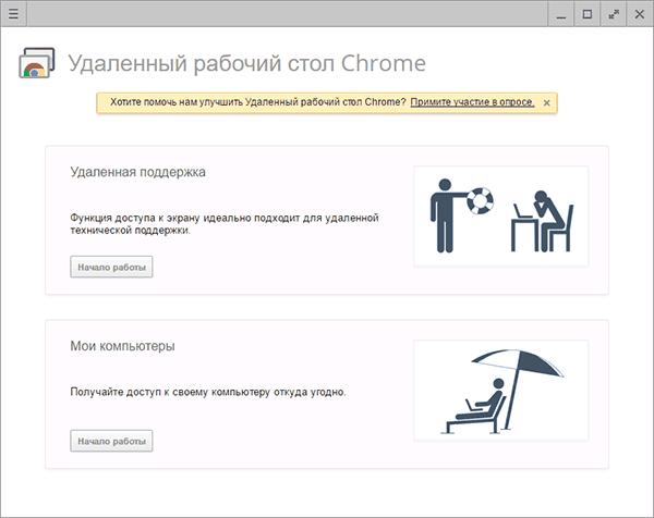 Удаленный рабочий стол Chrome
