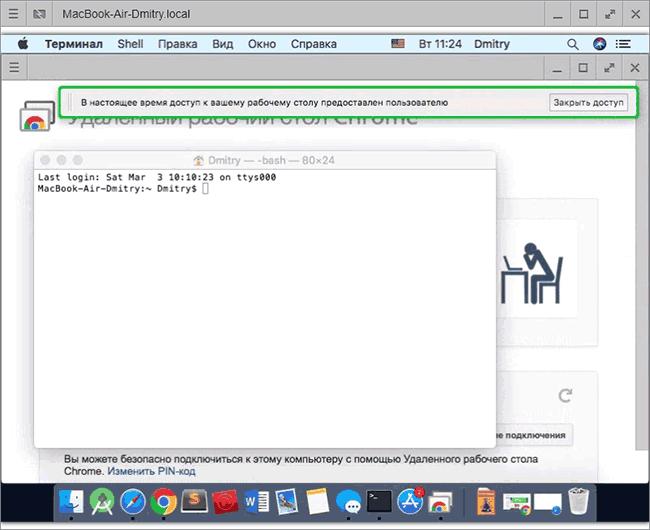 Подключение к удаленному рабочему столу Chrome