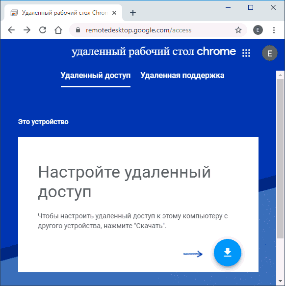 Главная страница удаленного рабочего стола Chrome