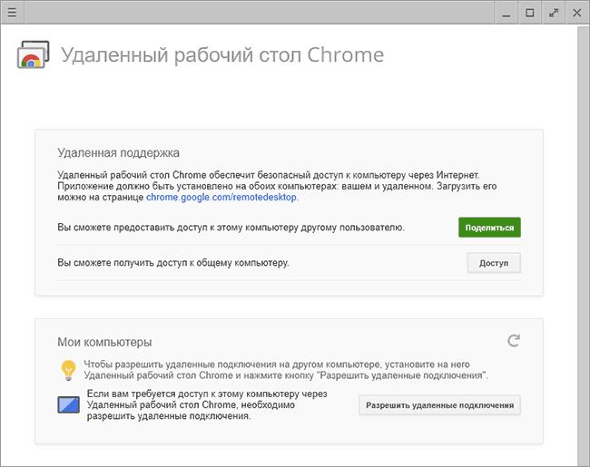Главное окно Chrome Remote Desktop