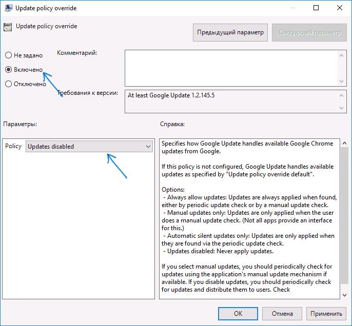 Обновление Chrome отключены в политиках