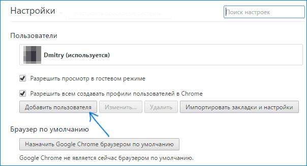 Параметры профилей пользователей Chrome