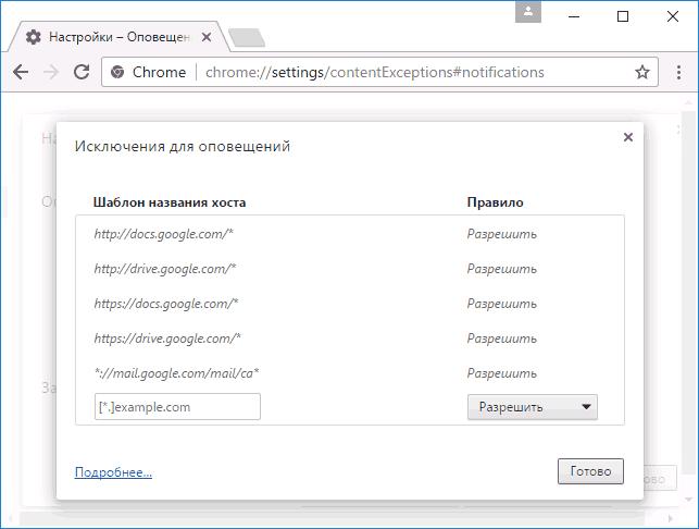 Исключения уведомлений Google Chrome