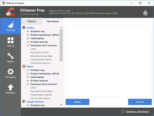 Очистка кэша браузера в CCleaner