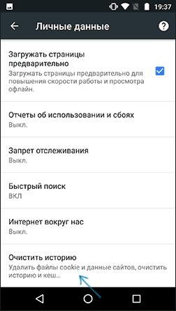 Очистить кэш в Chrome для Android