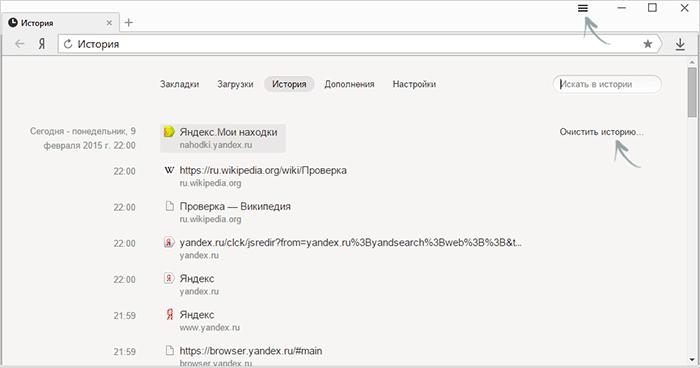Удаление истории в браузере Яндекс