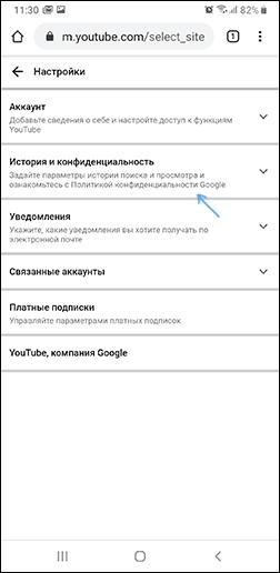Очистка истории YouTube в мобильном браузере
