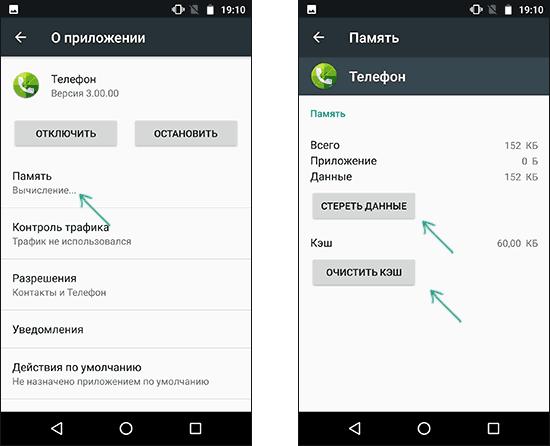 Очистка кэша и данных приложения Телефон
