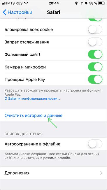 Очистить кэш в Safari на iPhone