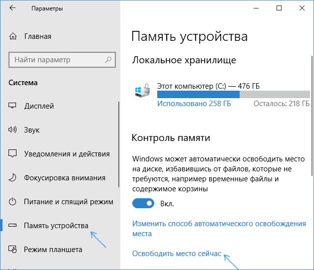 Ручная очистка хранилища Windows 10