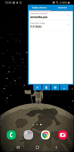 Android-da buferlarni boshqarish