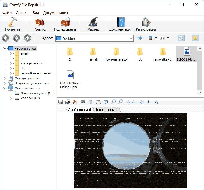 Восстановление фото в Comfy File Repair