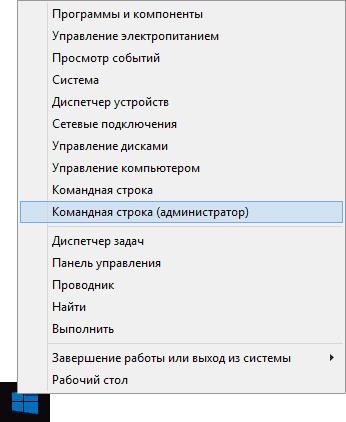 Командная строка от администратора в меню Win+X