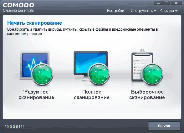 Главное окно Comodo Cleaning Essentials