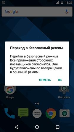 Подтвердить загрузку Android в безопасном режиме