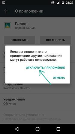 Подтверждение отключения приложения
