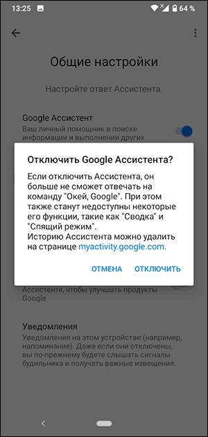 Google yordamchisini o'chirib qo'yish uchun tasdiq